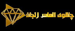 الماس زنجان