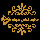 چاقوی زنجان